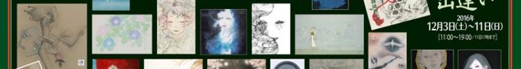 数寄和:CINCIN!、 パレットギャラリー:装幀画展Ⅳ