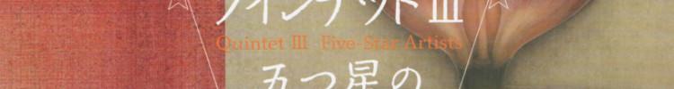 「クインテットⅢ」損保ジャパン日本興亜美術館